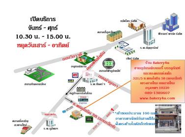 แผนที่ร้านขายอุปกรณ์เบเกอรี่ bakery4u.com